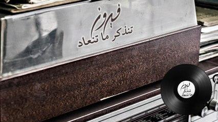 Fairuz - Tinzakar Ma Tinaad