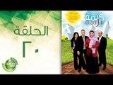 مسلسل كريمة كريمة - الحلقة العشرون | Karima Karima - Episode 20
