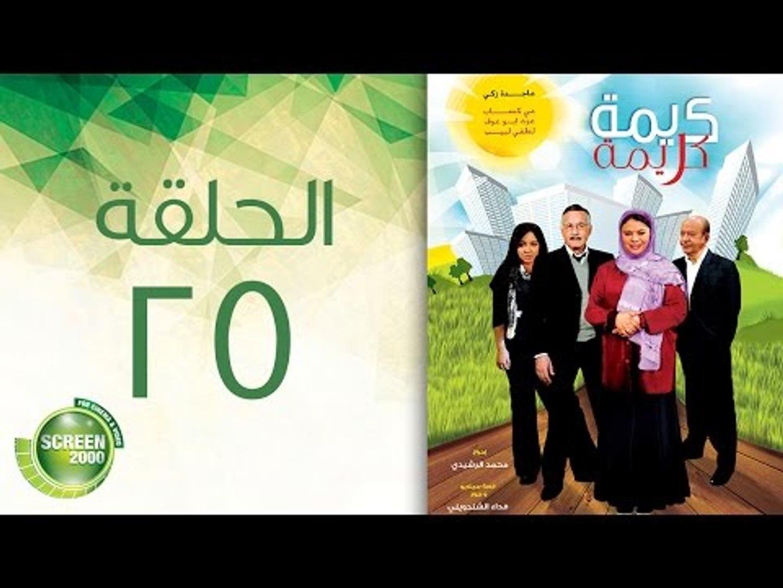 مسلسل كريمة كريمة الحلقة الخامسة والعشرون Karima Karima Episode 25