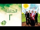 مسلسل كريمة كريمة - الحلقة الثانية | Karima Karima - Episode 2