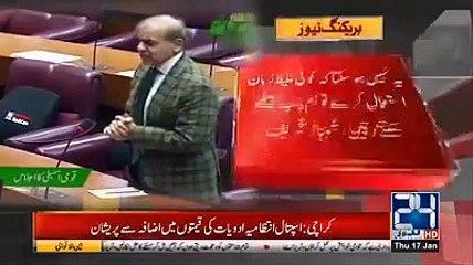 Shahbaz Sharif Apologized to Speaker Asad Qaiser
