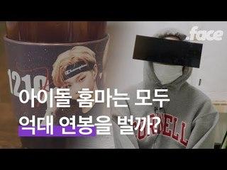 아이돌 홈마는 정말 억대 연봉을 벌까?