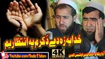 Pashto new Nat by Imam uddin and Shams uddin - Khudaya Ze De Karm Pa Entazar yem