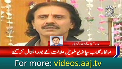 Actor Gulab chandio passed away