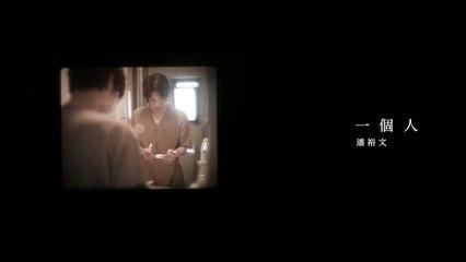 潘裕文 Peter Pan '一個人 Alone (網路劇《單戀大作戰》片頭曲 )' Music Video