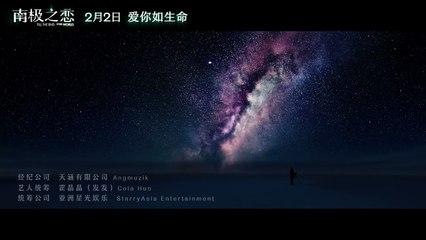 "張韶涵 Angela ""沒離開過 I Surrender"" 電影《南極之戀》全球推廣曲 Official MV"