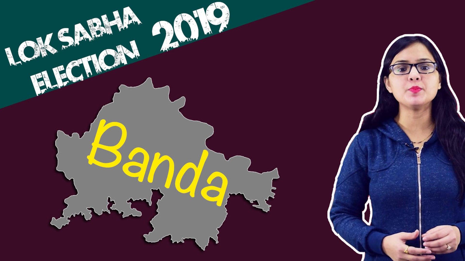 Lok Sabha Election 2019: History of Banda Constituency, MP Performance card   वनइंडिया हिंदी