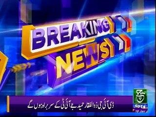 SUCH TV Bulletin 06PM 19 Jan 2019