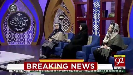 Salam Ahlebait - 19th January 2019