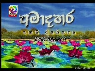 Ama Dahara Dharma Deshanawa 20/01/2019