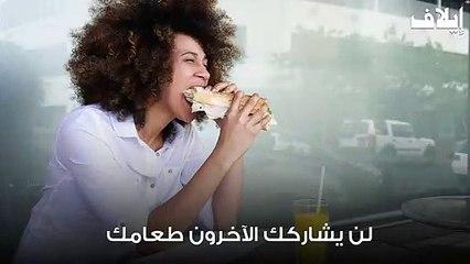تناول الطعام بمفردك له فوائده!