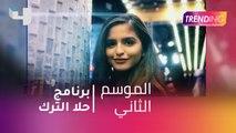 #MBCTrending - برنامج حلا الترك الجديد علي #MBC4