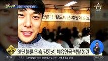 [핫플]잇단 불륜 의혹 김동성, 체육연금 박탈 논란