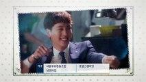 奇怪的搭檔 Love in trouble 36 完整版 |池昌旭|南志鉉|崔泰俊|權娜拉