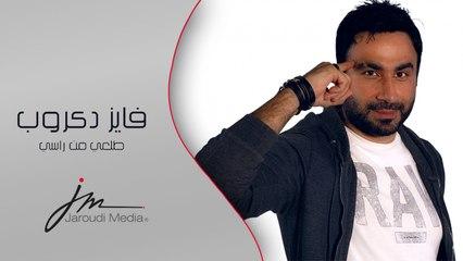 Fayez Dakroub - Tla3i Min Rassi ( Official Music Video) فايز دكروب - طلعي من راسي