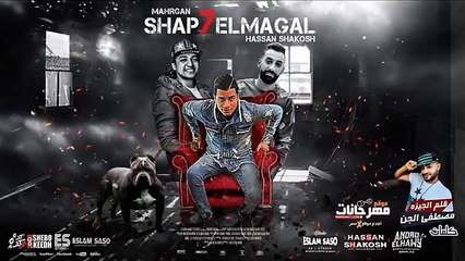 مهرجان شبح المجال 2019   حسن شاكوش - اورج اندرو الحاوى   توزيع اسلام ساسو