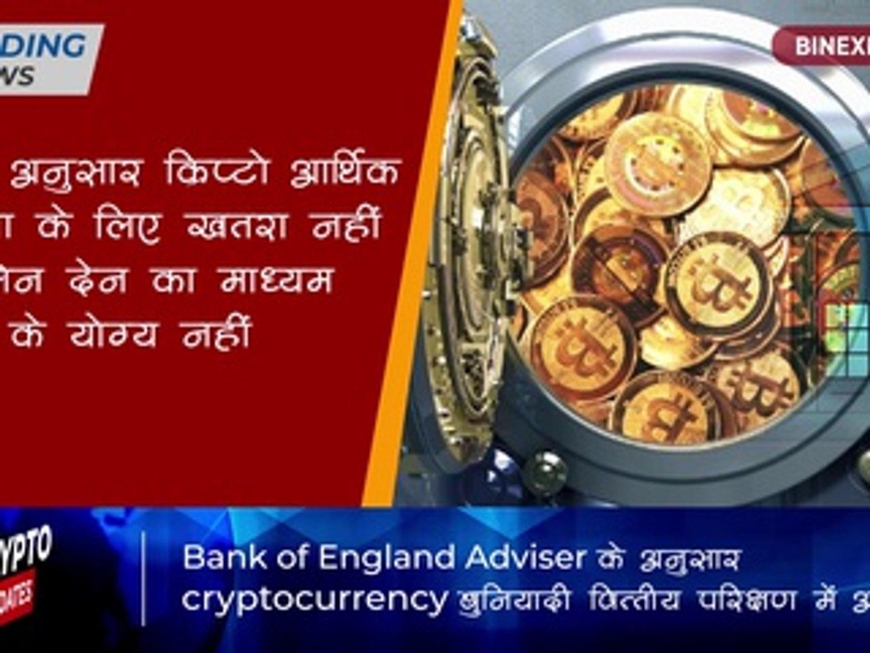 क्यों Bank of England Adviser नहीं मानते cryptocurrency को खतरा?