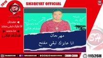 هشام هانى - مهرجان انا عايزك تبقى مفتح - 2019  - HESHAM HANY - ANA AWZK TEB3A MEFT7