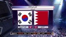 أجواء ما قبل مواجهة البحرين وكوريا وردود أفعال الفوز الكوري