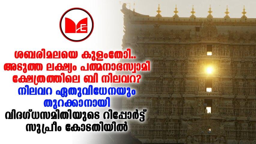 Padmanbhaswamy Temple   ബി നിലവറ ഇതിനുമുൻപ് തുറന്നിട്ടുള്ളതായി വിദഗ്ധസമിതി റിപ്പോർട്ട്.