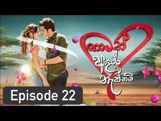 Thamath Adare Nathnam Episode 22 - 20.03.2018