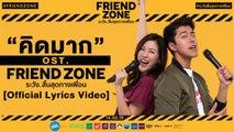 """""""คิดมาก (KID MAK)"""" OST Friend Zone ระวัง..สิ้นสุดทางเพื่อน (Official Lyric Video)"""