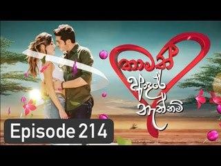 Thamath Adare Nathnam Episode 214 - 2018.12.13