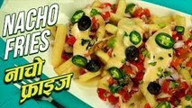Nacho Fries | Cheesy Salsa French Fries Recipe | Cheese And Salsa With McCain French Fries | Upasana