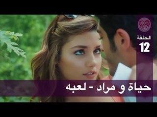 الحب لا يفهم الكلام – الحلقة 12 | حياة و مراد - لعبه