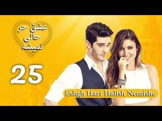 Eshgh Harf Halish Nemishe EP 25 | عشق حرف حالیش نمیشه - قسمت ۲۵