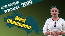 Lok Sabha Election 2019: History of West Champaran Constituency, MP Performance card  वनइंडिया हिंदी