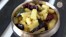 बटाटा उपकरी - Batata Upkari Recipe In Marathi - Karnataka Style Simple Potato Bhaji - Smita