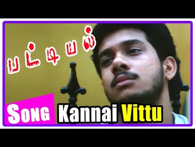 Pa Vijay Tamil Songs | Pattiyal | Songs | Kannai Vittu Song Video