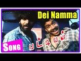 Pa Vijay Tamil Songs | Pattiyal | Songs | Dei Namma Melam Song Video