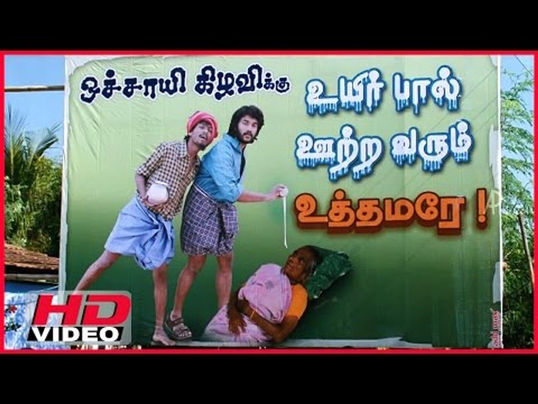 Mosakutty Tamil Movie - Sentraayan Comedy