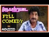 Murugaatrupadai Tamil Movie ,  Full Comedy Scenes ,  Saravanan ,  Ramesh Khanna ,  Devadarshini ,  Navika
