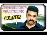 Vettaiyaadu Vilaiyaadu Tamil Movie | Scenes | Kamal Haasan intro | Kamal warns Stunt Siva