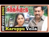 Kathukutti Tamil Movie   Songs   Karuppu Vella Song   Srushti Dange   Narain