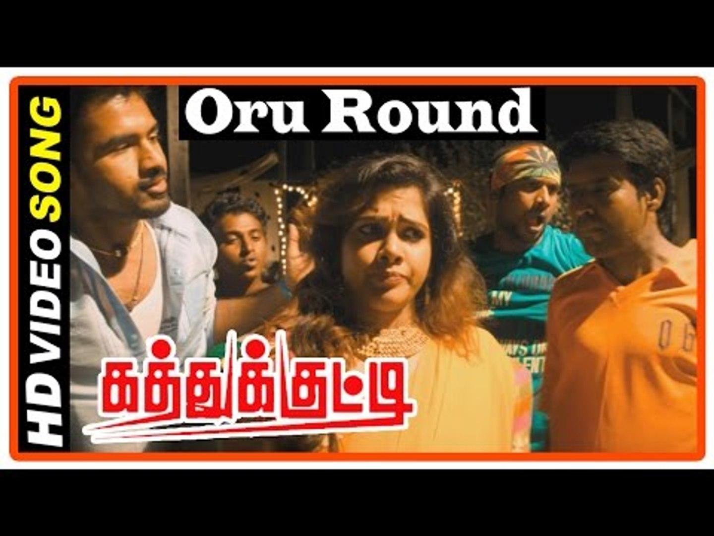 Kathukutti Tamil Movie   Songs   Oru Round Song   Narain   Soori   Sandhya