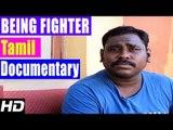 Being Fighter | Tamil Documentary | Venkatesh Kumar G | Tamil Documentary Short Films
