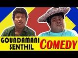 Goundamani Senthil Comedy | Gentleman | Ponnumani | Arjun | Karthik | Manorama | Tamil Comedy