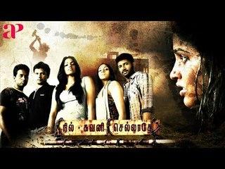 Nil Gavani Sellathey Tamil Full Movie | Anand Chakravarthy | Dhaniska | AP International