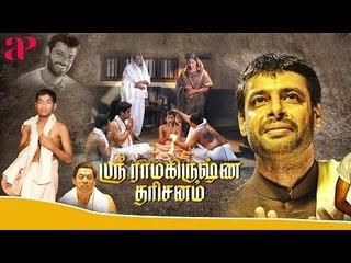 Sri Ramakrishna Darshanam Tamil Full Movie | Sashikumar | Delhi Ganesh | Lakshmi | AP International