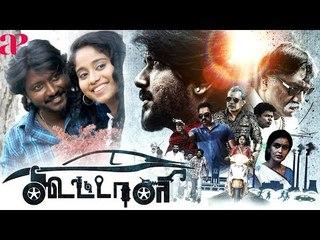 Koottali Tamil Full Movie | Sathish | Krisha Kurup | Appukutty | Aruldoss | AP International