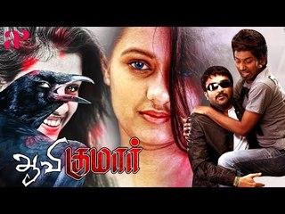 Aavi Kumar Tamil Full Movie | Udhaya | Kanika Tiwari | Nassar | Vijay Antony | AP International