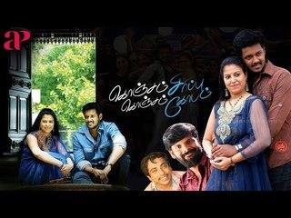 Konjam Sirippu Konjam Kobam Full Movie | Magesh | Anusha | Sathyan | Ganja Karuppu |AP International