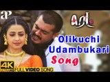 Olikuchi Udambukari Full Video Song 4K | Red Tamil Movie | Ajith | KK | Anuradha Sriram | Deva