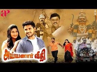 Ayyanaar Veethi Tamil Full Movie | K Bhagayaraj | Ponvannan | Yuvan | Sara Shetty | AP International