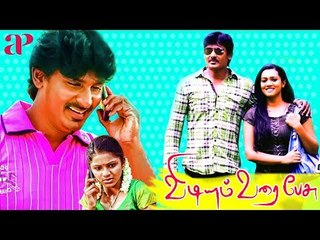 Vidiyum Varai Pesu Tamil Full Movie | Anith | Nanma | Vaidegi | Manobala | AP International