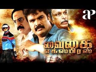 Vaigai Express Tamil Full Movie | R. K | Neetu Chandra | Iniya | Shaji Kailas | AP International
